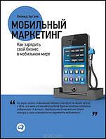 СКИДКА! Мобильный маркетинг. Как зарядить свой бизнес в мобильном мире