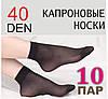 Носки женские капроновые Рулончик чёрные НК-33