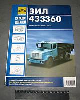Книга Каталог ЗИЛ 433360