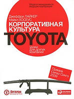 Корпоративная культура Toyota. Уроки для других компаний Лайкер Дж