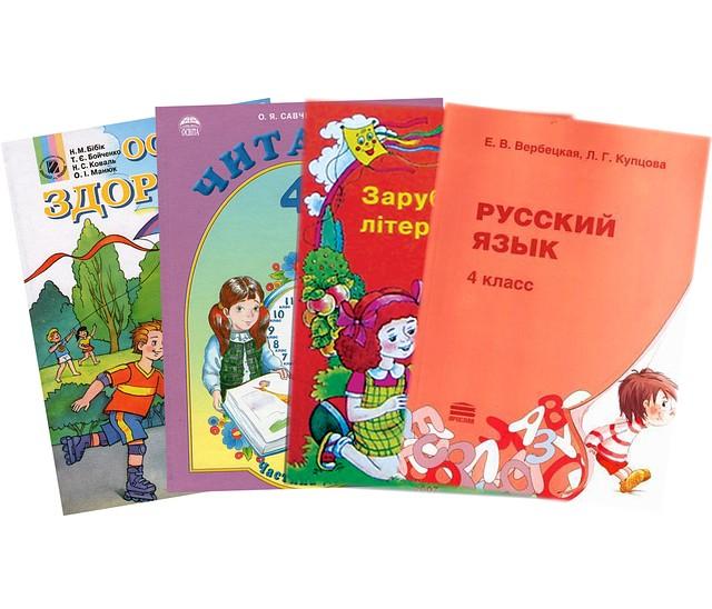 книги решебники 4 класс