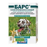 Капли на холку от блох и клещей для собак 20-30кг  1пипетка