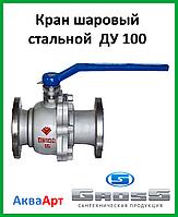Кран шаровый стальной Ду 100 Рn1,6MPa