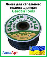Лента для капельного полива щелевая Garden tools 100 мм (1000 м)