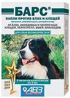 Капли Барс на холку от блох и клещей для собак более 30кг  2пипетки