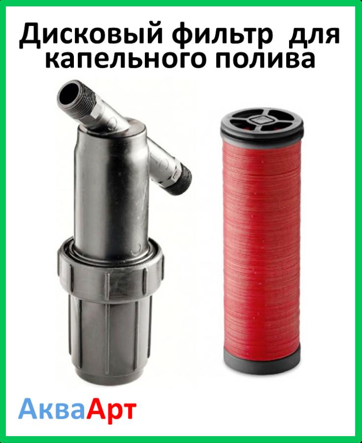 Капельный полив фильтр своими руками