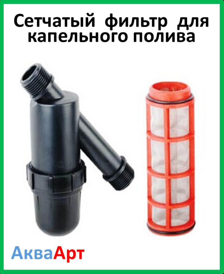 Фильтр очистки воды для капельного полива своими руками 39