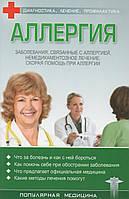 Аллергия (популярная медицина)