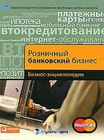 СКИДКА! Розничный банковский бизнес. Бизнес-энциклопедия