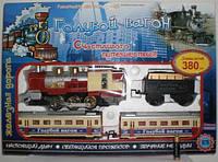 """Железная дорога """"Голубой вагон"""" музыкальная с дымом - 7017 (615)"""