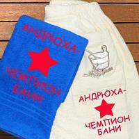 Комплект для сауны: юбка и полотенце с Вашей надписью