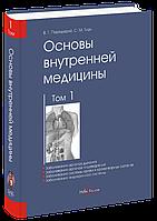 Основы внутренней медицины. Том 1 (на русск. яз.).  Ткач С. М. Передерий В. Г.