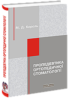 Пропедевтика ортопедичної стоматології.  Король М. Д.