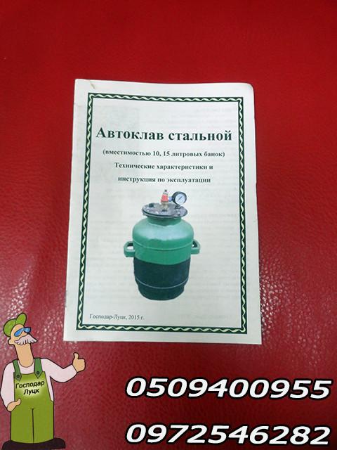 инструкция по эксплуатации бытового автоклава - фото 5