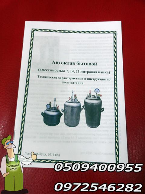 инструкция по эксплуатации бытового автоклава - фото 7