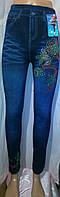 Стильные молодежные лосины под джинс тёплые с махрой внутри