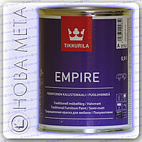 Краска для радиаторов отопления Empire Tikkurila  алкидная ,база С  0,9 л