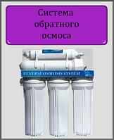 Фильтр для воды Осмос без помпы 50G RO-5; Е01.