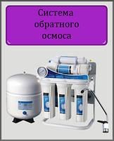 Фильтр для воды Осмос с помпой, манометром 50G RO-6; A7.