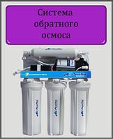 Фильтр для воды Осмос с помпой 50G RO-5; А8.