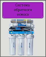 Фильтр для воды Осмос с помпой, UV Лампа 100G RO-6; А03
