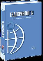 Ендокринологія. Посібник для практичних занять.  Боднар П. М. .