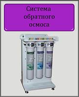 Фильтр для воды Осмос с бысросьёмными картриджами, помпой 75G RO-5; FF
