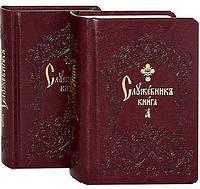 Служебник в 2-х томах. Карманный формат. Переплет искусственная кожа. Три закладки. Церковно-славянский шрифт