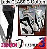 Колготки женские хлопок Lady CLASSIC Cotton 350 Den, чёрные 3р ЛЖЗ-47