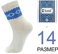 Демисезонные носки детские  Класик синий орнамент 14 размера  НВ-54