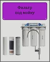 Фильтр для воды под мойку четырёхступенчатый FP-3UF