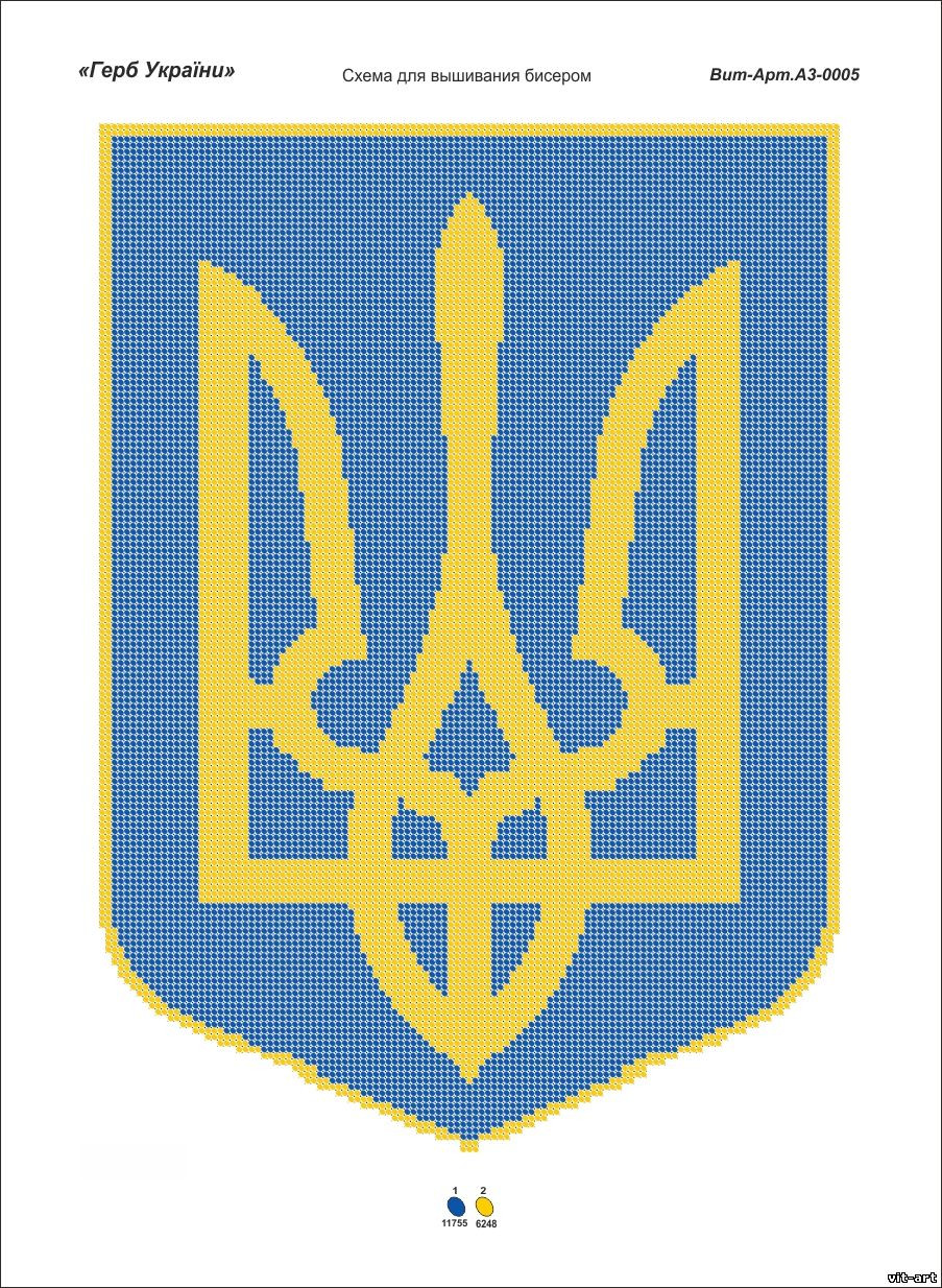 герб украины вышить схема