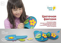 Набор для детского творчества Genio Kids Цветочная Фантазия (FA03)