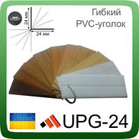Универсальный гибкий угол из ПВХ, 24х24 мм.