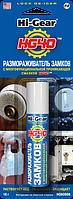 HG6098B Размораживатель замков с многофункциональной проникающей смазкой 18 г