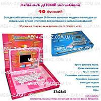 Детский обучающий ноутбук (детский компьютер мультибук): 40 функций, 2 цвета