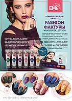Набор  гелевых красок  EMPASTA Fashion Фактуры Winter Collection