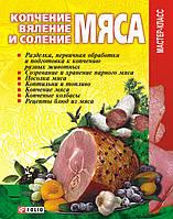 Книги рецептов копчения рыбы и мяса