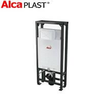 Скрытая система инсталляции Alca Plast Solomodul A116/1200 для замуровывания в пространстве