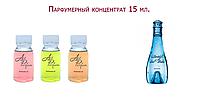 11. Концентрат 15 мл.  Cool Water (Кул Вотер   /Давидоф)   /Davidoff
