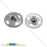 Кнопка пришивная, Серебро, 10 мм, 1 шт (SEW-014017)