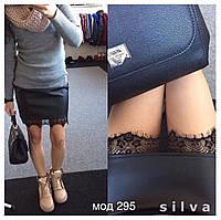 Женская юбка кожа +кружево