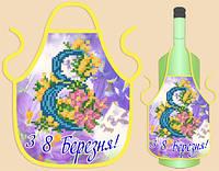 Фартуки на бутылку для вышивания бисером Фартук С 8 марта (укр.) ФБ-027