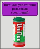 Нить для уплотнения резьбовых соединений Uniflon 175м х 2мм