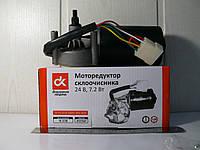 Моторедуктор стеклоочистителя КАМАЗ, МАЗ, КРАЗ 24В 7,2Вт <ДК>