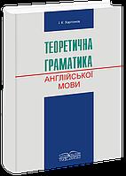 Теоретична граматика сучасної англійської мови. [англ./укр.]  Харитонов І. К.