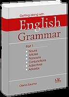 Практична граматика. Ч.1.  (Getting along with English Grammar) Зарума О.Р.