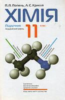 Хімія, 11 клас. П.П. Попель, Л.С. Крикля
