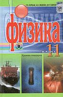 Физика, 11 класс (на русском и украинском языке), Е.В. Коршак, О.И. Ляшенко и др.