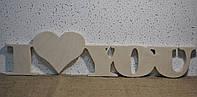 Деревянные слова - I love you